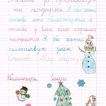 """Письма Деду Морозу  учеников 2-го класса Русской школы """"Азбука""""- Турин"""