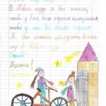 """Русская школа """"АЗБУКА"""" в Турине"""