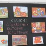 Литературный проект «Русские сказки»